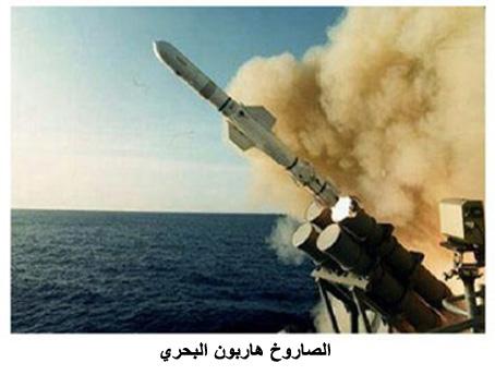 الميزان العسكري البحري بين اسرائيل و العرب. _حصري_ Pic1301