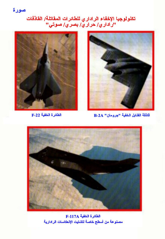تكنولوجيا لاخفاء القوات الجوية Pic41