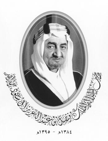 نبذه الملك فيصل العزيز سعود نبذه الملك فيصل العزيز سعود