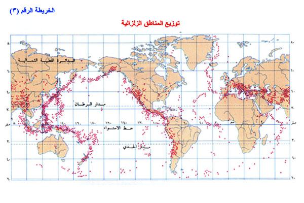 خريطة توزع المناطق الزلزالية في العالم map003.jpg