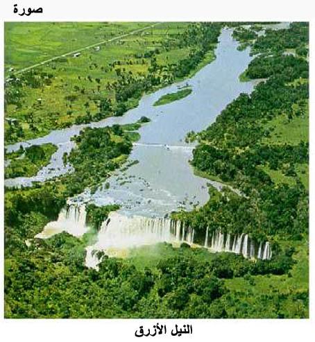 الدتا عند النيل الازرق